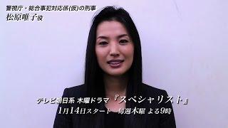 芦名星 出演ドラマ テレビ朝日系 木曜ドラマ 『スペシャリスト』 毎週木...
