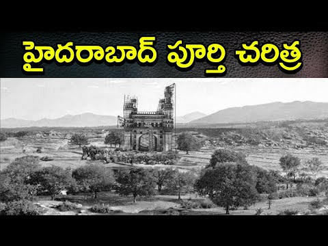 Hyderabad Full History in Telugu | Capital Of Telangana State | Telugu |