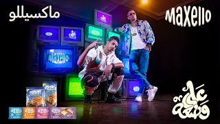 اغنية ماكسيللو - انا على وضعي حسن شاكوش و عنبة | Maxello - Ana 3alla Wad3y - Hassan Shakosh & 3enba