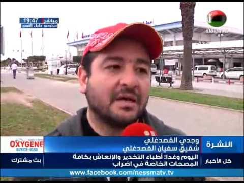 وصول جثمان سفيان القصدغلي إلى تونس