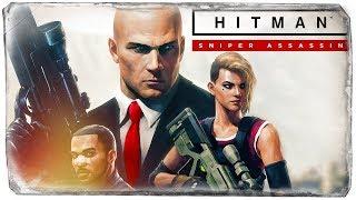 Hitman: Sniper Assassin ● АГЕНТ 47 ВЕРНУЛСЯ!
