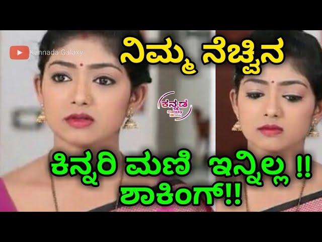 ?????? ??????? ??????? ??? ????????|New news about Kinnari Mani|Kannada Galaxy