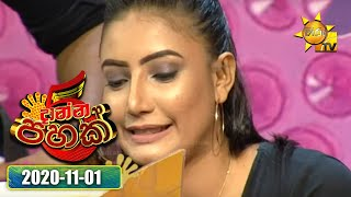 Hiru TV | Danna 5K Season 2 | EP 181 | 2020-11-01 Thumbnail