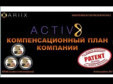 Ariix/Маркетинг план/Подобности в описании