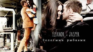 Eleanor × Jasper ● Золотыми рыбками
