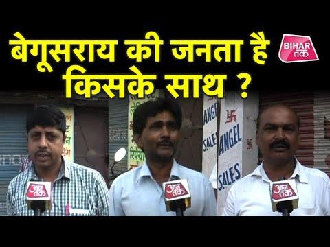 Bihar Lok sabha Election 2019| Begusarai Lok Sabha Seat कौन जीतेगा?| Bihar Tak
