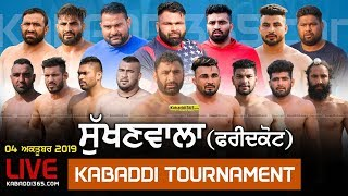 🔴[Live] Sukhan Wala (Faridkot) Kabaddi Tournament 04 Oct 2019