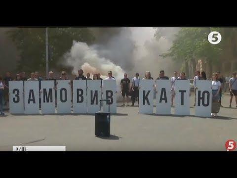 """""""Київ питає: Хто замовив Катю Гандзюк"""": активісти прийшли до новообраного Президента / включення"""