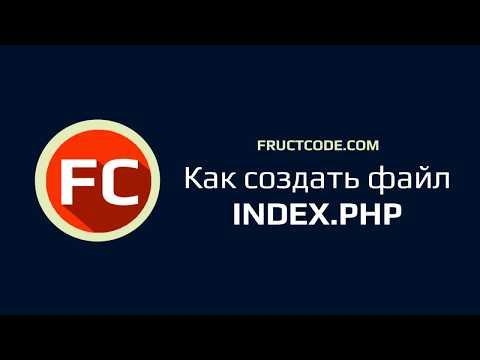 Как создать файл Index.php