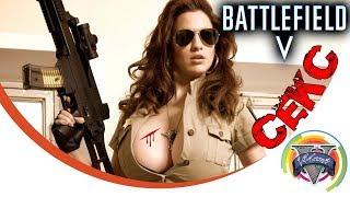 🔴 СТРИМ | СЕКС В  BATTLEFIELD 5 | Multiplayer | PAVEL