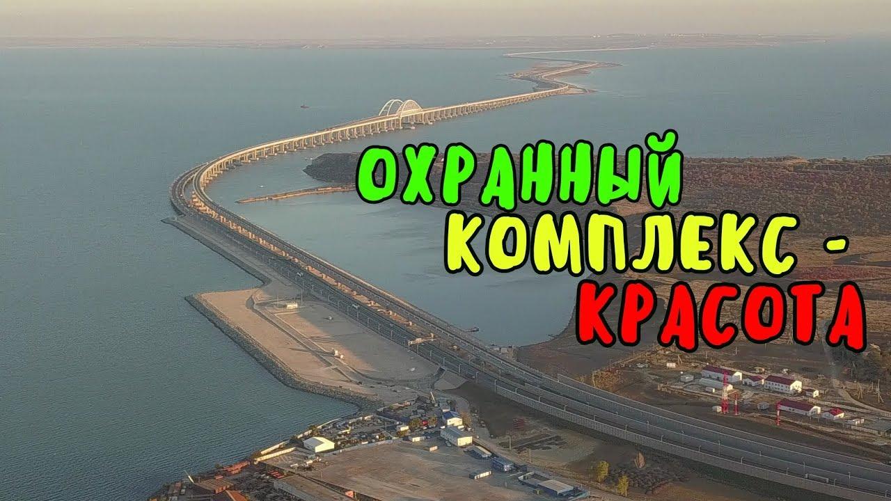 Крымский мост(25.10.2019)Охранный комплекс почти готов.Станция Керчь ждёт поезда!