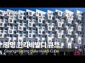 광명 한라비발디 큐브 / Gwangmyeong Halla Vivaldi-Cube - SAMOOCM Projects 삼우씨엠 준공사진
