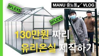 [vlog]청년농부 유리 온실을 FLEX 버렸지 모얌/…