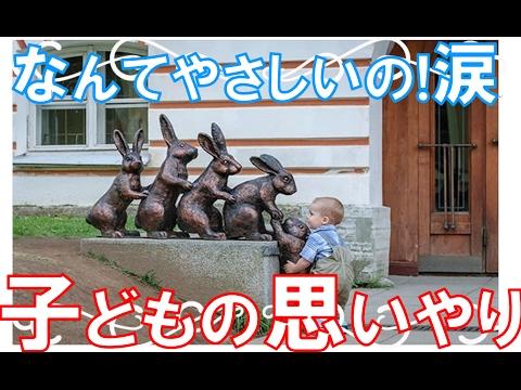 【感動】小さな感動がいっぱい! 子どものかわいすぎる思いやり写真集