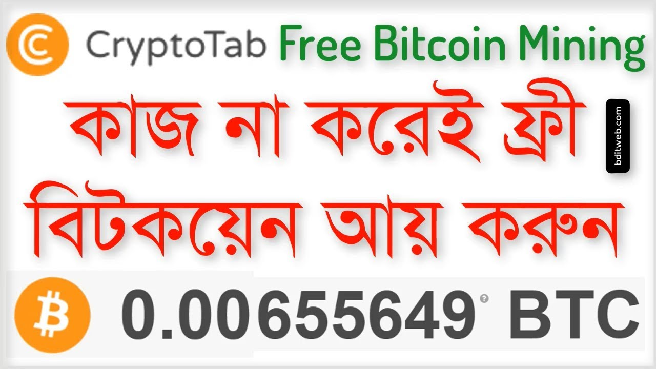 Free Bitcoin Mining CryptoTab full Tutorial - Earn 1 BTC in a Month