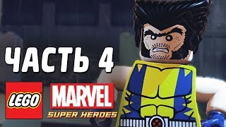 LEGO Marvel Super Heroes Прохождение - Часть 4 - КОГТИСТАЯ БРАТВА