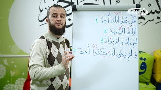 С нуля и до Корана: урок №48