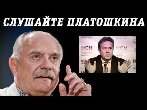 Никита Михалков о