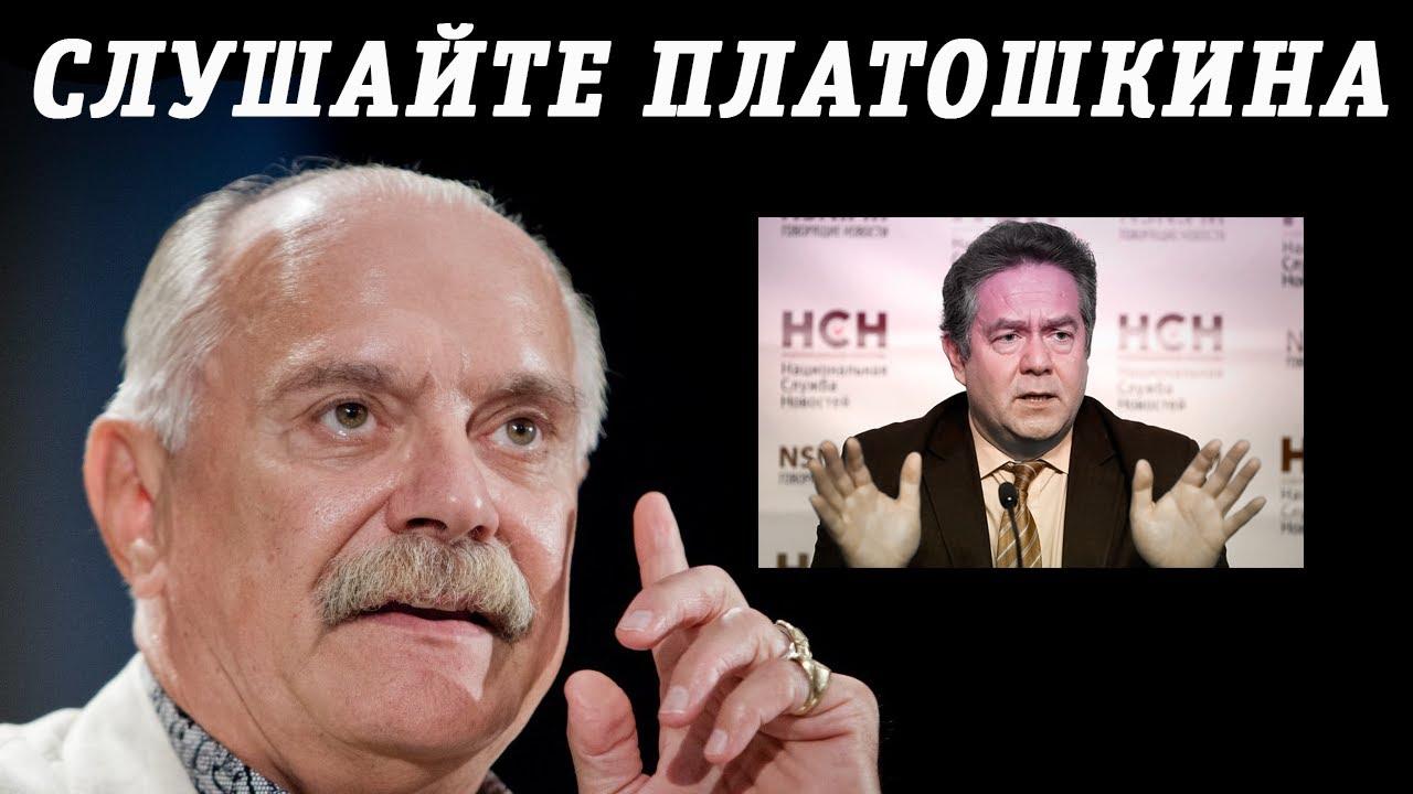 Никита Михалков о Платошкине. Бесогон за новый социализм ...