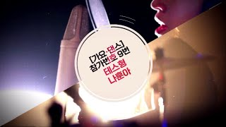 [가요/댄스] 제3회 한국중부발전 문화예술제_참가번호 …