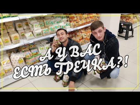 Абхазия 2020. Паника по поводу коронавируса. Гречка, туалетная бумага и об дефицитных товарах