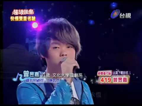 2010-05-22 超級偶像-曾昱嘉-讓我照顧你 - YouTube