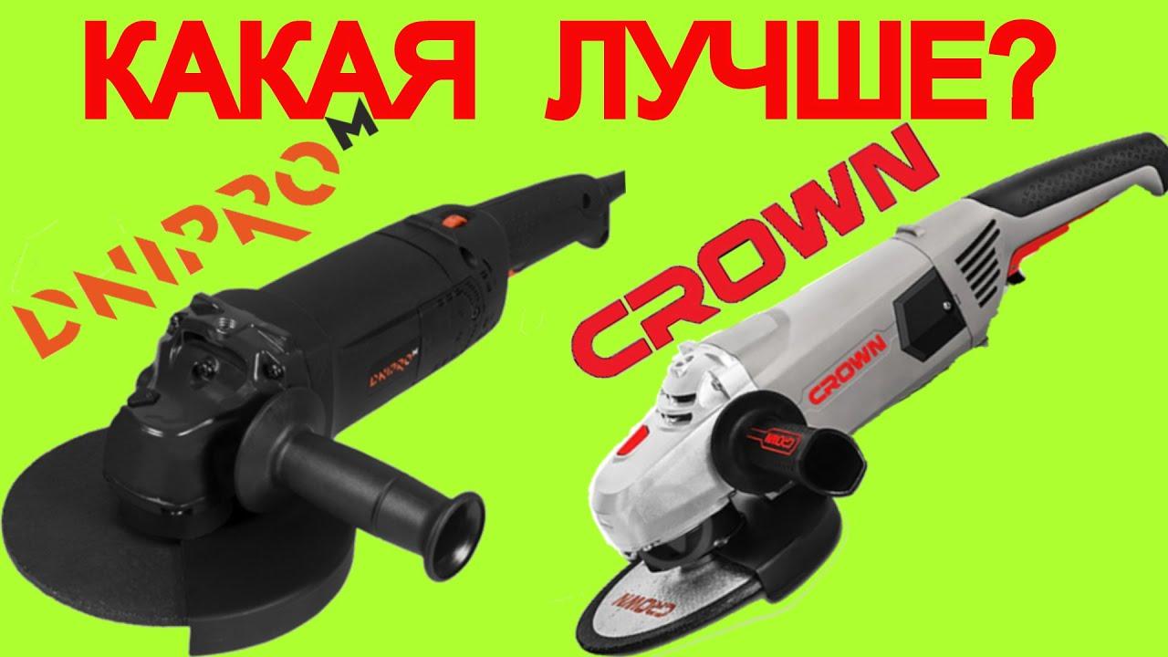 Болгарка Днипро М или Crown Ct 13500 180s | GL190s Какую болгарку выбрать ?