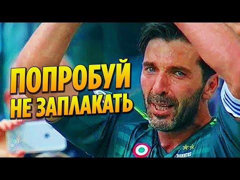 Попробуй не Заплакать! 20 Поступков Достойных Уважения в Футболе