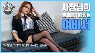 [3D VR] 사장님의 결제를 기다리는 여비서(Feat.정미)