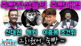 🇰🇷BilliardHacker당구해커➖⚈ 죽빵대결 풀영상_이충복.당구해커.조건휘.신대권