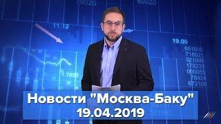 """Смотреть видео Новости """"Москва-Баку"""" 19 апреля: Евросоюз отказал Пашиняну и карабахским сепаратистам онлайн"""
