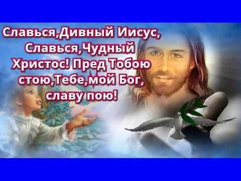 Пеньем восторженным славим мы Господа