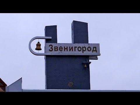 Санаторий МВД Подмосковье Звенигород