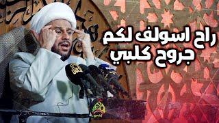 شيخ زمان الحسناوي يخرج من المحاضرة ويتكلم ما بقلبه من جروح