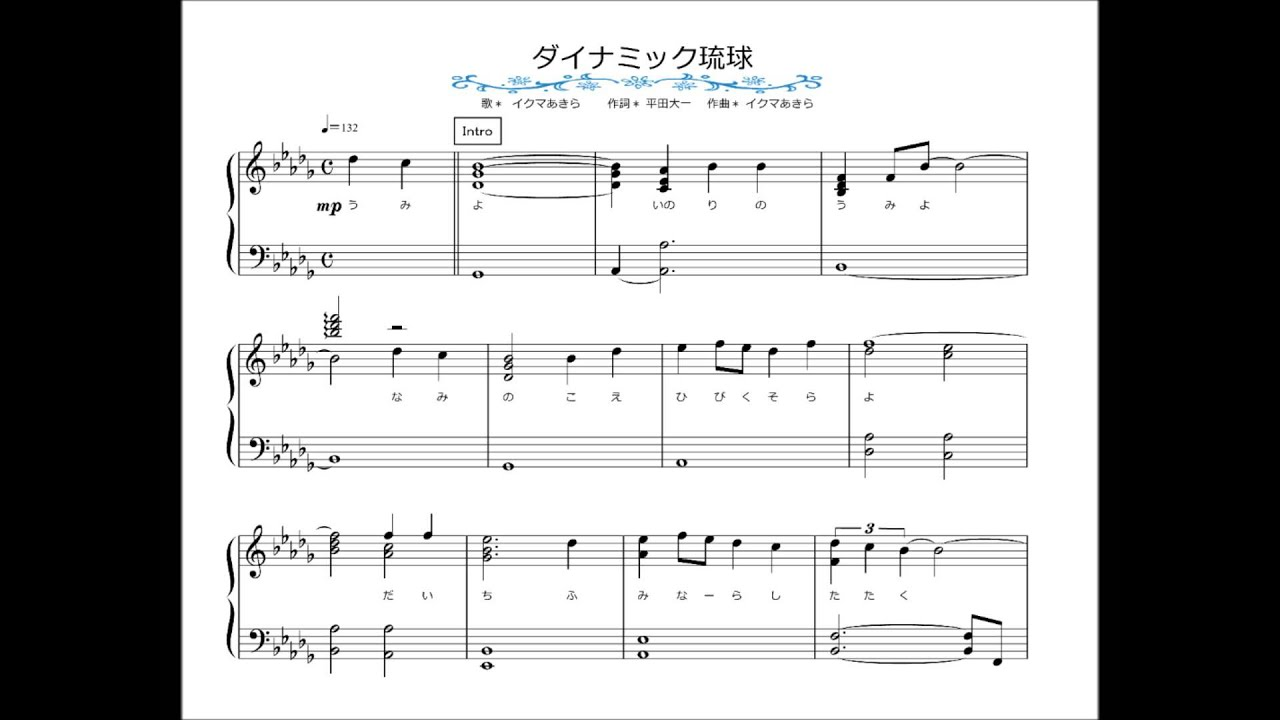 ダイナミック 琉球 歌詞 印刷