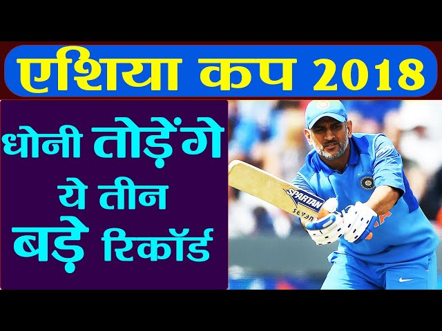 Asia Cup 2018: MS Dhoni can Break these 3 Big Records|???????? ?????