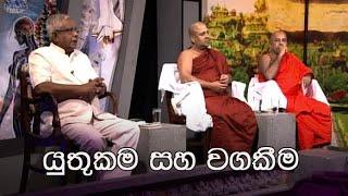 Doramadalawa - (2020-08-10) | ITN Thumbnail