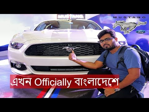 Ford Mustang 2018 Now Officially Sell in Bangladesh | Walk around Ford mustang in Dhaka Motor Show