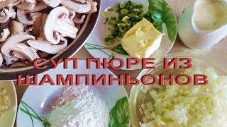 Суп пюре из шампиньонов. Любимый крем суп. Легко.