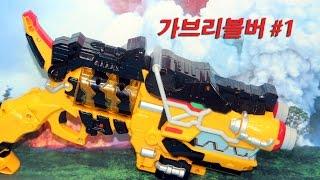 파워레인저 다이노포스 가브리볼버 장난감 개봉기 獣電戦隊キョウリュウジャー power ranger dino force