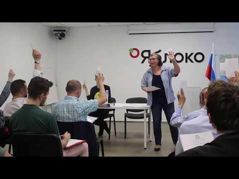 Конференция РОДП ЯБЛОКО (часть 1, начало и попытка срыва) 05.06.2019