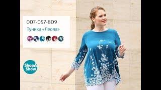 Туника «Леола». Shop & Show (Мода)