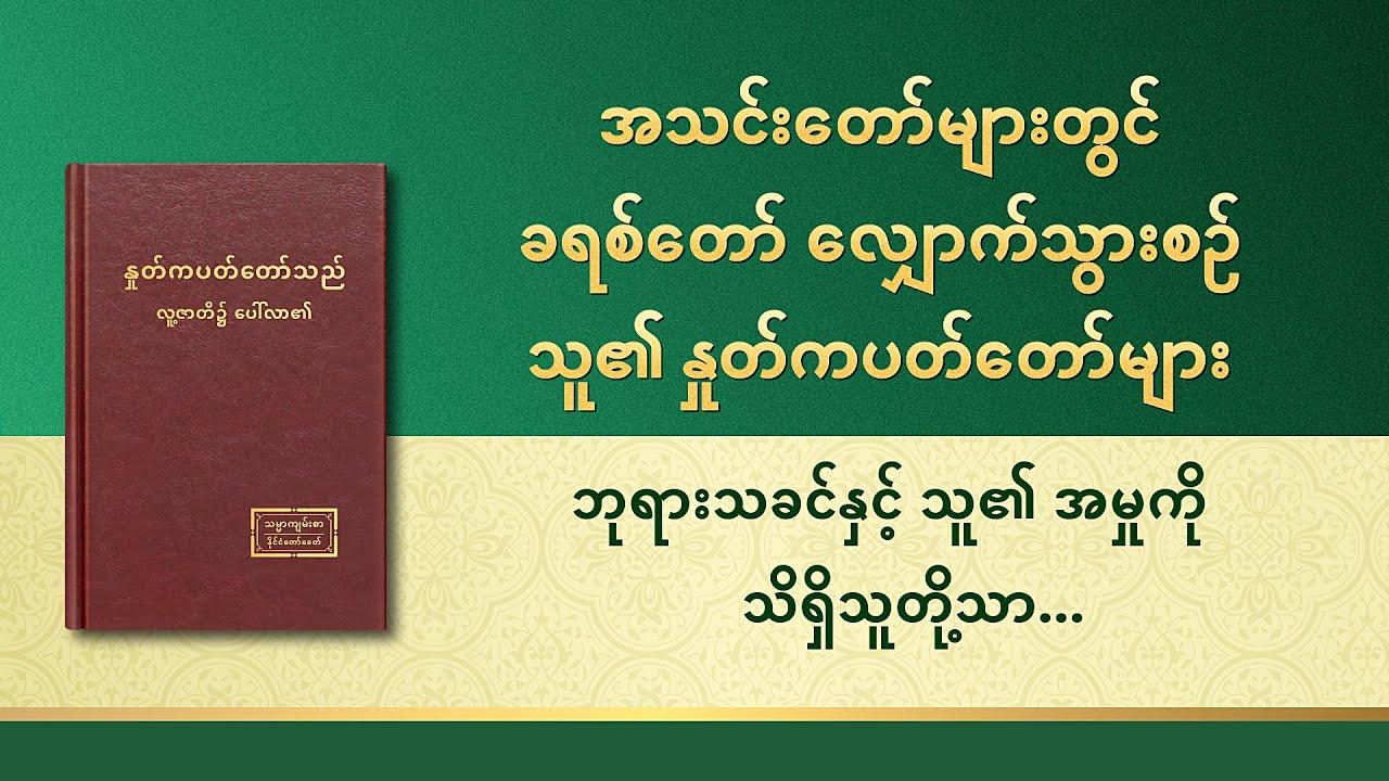 ဘုရားသခင်၏ နှုတ်ကပတ်တော် - ဘုရားသခင်နှင့် သူ၏ အမှုကို သိရှိသူတို့သာ ဘုရားသခင်ကို ကျေနပ်စေနိုင်၏