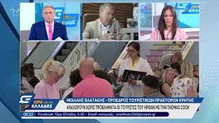 Αναχωρούν χωρίς προβλήματα οι τουρίστες που ήρθαν με την Thomas Cook - Ώρα Ελλάδος 5:30 | OPEN TV
