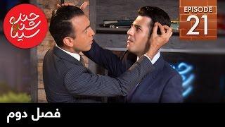 ChandShanbeh S2 – EP21- FARSI1 / چندشنبه باسینا – فصل دوم – قسمت بیست و یکم