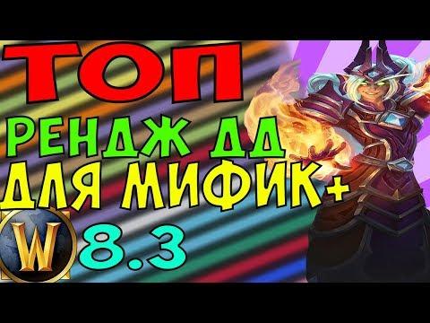 ТОП РЕНДЖ ДД В WoW 8.3 ДЛЯ МИФИК+