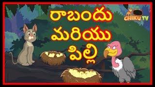 రాబందు మరియు పిల్లి | The Blind Vulture | Panchatantra Moral Story for Kids | Chiku TV Telugu