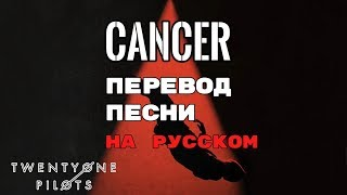 Скачать Cancer ПЕРЕВОД ПЕСНИ TWENTY ONE PILOTS My Chemical Romance Cover текст песни на русском