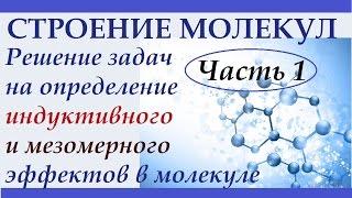 Решение задач на индуктивный и мезомерный эффекты в молекулах. Часть 1.