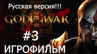 GOD OF WAR 3(ИГРОФИЛЬМ) часть 3 - Сердце Геи